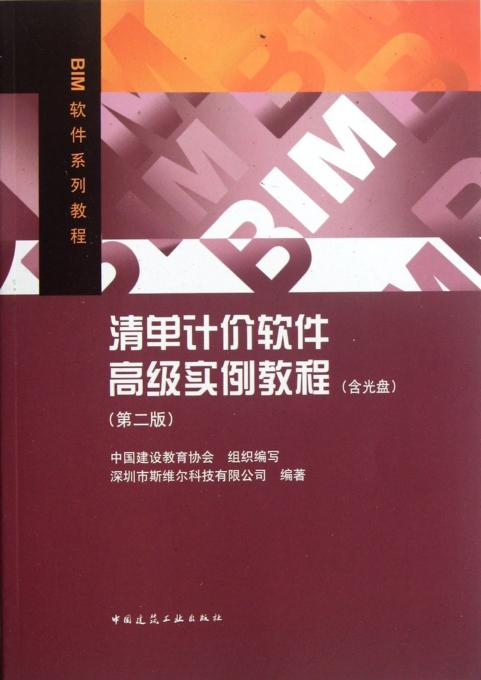 清单计价软件实例教程(附光盘第2版BIM软件系列教程