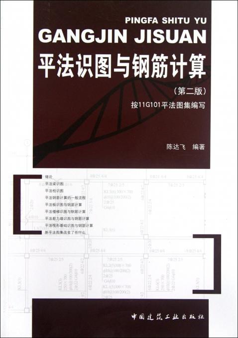 平法识图与钢筋计算(第2版)