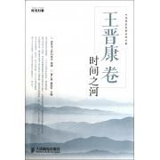时间之河/中国科幻名家名作大系