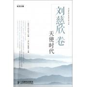天使时代/中国科幻名家名作大系