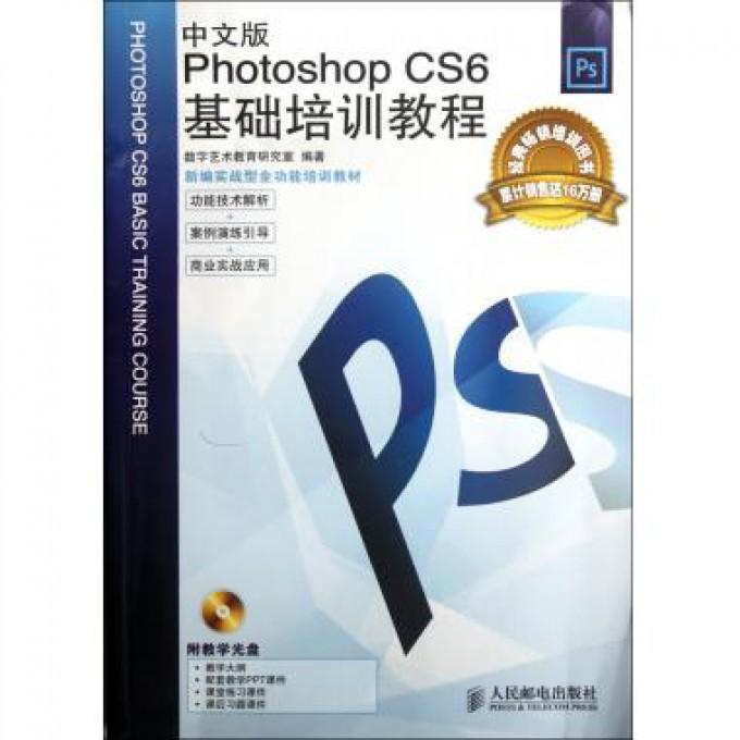 中文版Photoshop CS6基础培训教程(附光盘)