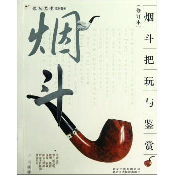 烟斗把玩与鉴赏(修订本)/把玩艺术系列图书