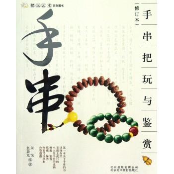手串把玩与鉴赏(修订本)/把玩艺术系列图书