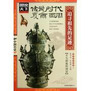 传说时代夏商西周(追寻祖先的足迹)/图说天下中国历史系列