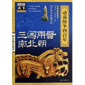 三国两晋南北朝(动荡纷争四百年)/图说天下中国历史系列