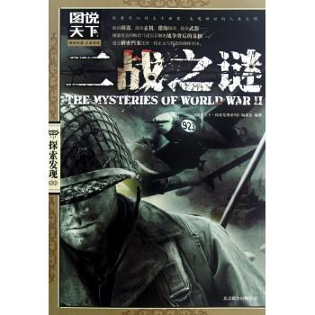 二战之谜/图说天下探索发现系列