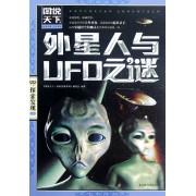 外星人与UFO之谜/图说天下探索发现系列