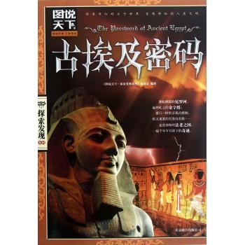 古埃及密码/图说天下探索发现系列