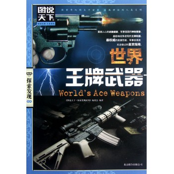 世界**武器/图说天下探索发现系列