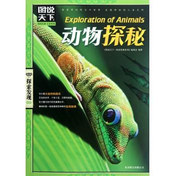 动物探秘/图说天下探索发现系列
