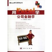 用Excel学公司金融学/用Excel学习系列丛书