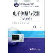 电子测量与仪器(第3版电子信息科学与工程类专业规划教材普通高等教育十二五规划教材)