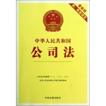 中华人民共和国公司法(*新版附配套规定)