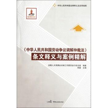 中华人民共和国劳动争议调解仲裁法条文释义与案例精解(中华人民共和国法律释义及实用指南)