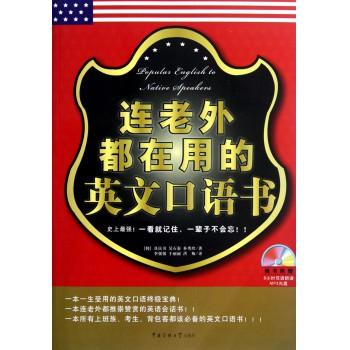 连老外都在用的英文口语书(附光盘)