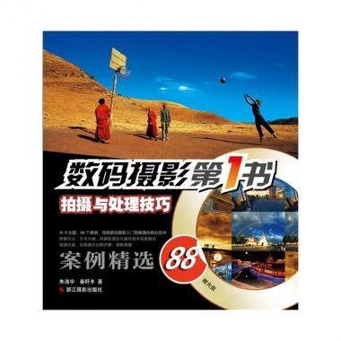 数码摄影**书(附光盘拍摄与处理技巧案例精选88)
