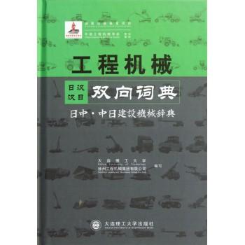 工程机械日汉汉日双向词典(日中中日建设机械辞典)(精)