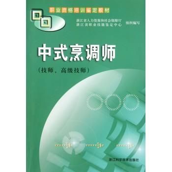 中式烹调师(技师**技师职业资格培训鉴定教材)