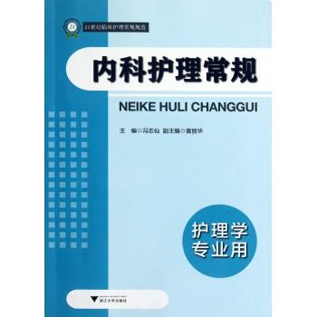 内科护理常规(护理学专业用21世纪临床护理常规规范)