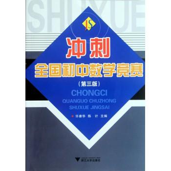 冲刺全国初中数学竞赛(第3版)