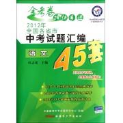 语文/金考卷特快专递2012年全国各省市中考试题汇编45套