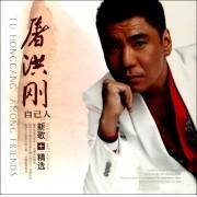 CD+DVD屠洪刚自己人新歌+精选(3碟装)