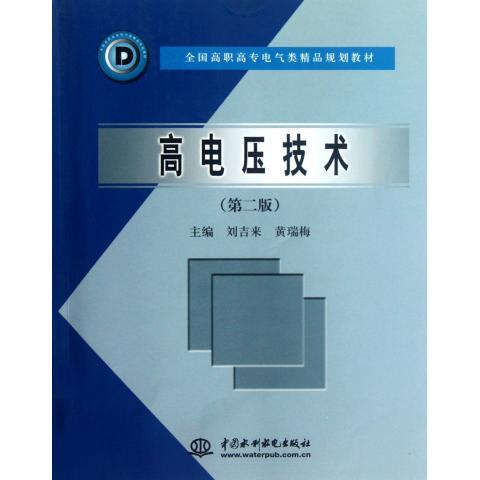 高电压技术(第2版全国高职高专电气类精品规划教材)