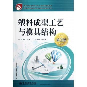 塑料成型工艺与模具结构(第2版职业院校模具设计与制造专业教学用书)