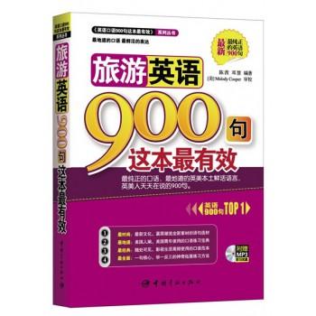 旅游英语900句这本*有效(附光盘)/英语口语900句这本*有效系列丛书
