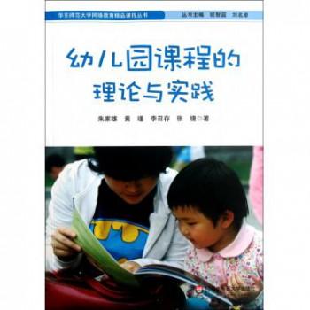幼儿园课程的理论与实践/华东师范大学网络教育精品课程丛书
