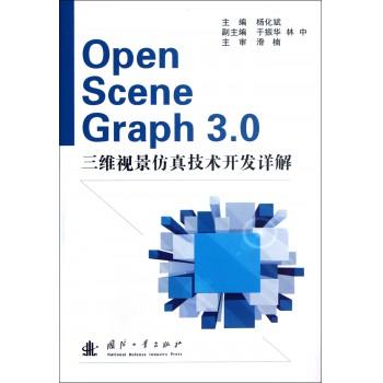 Open Scene Graph3.0三维视景仿真技术开发详解