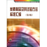 炭素制品及其试验方法标准汇编(第3版)