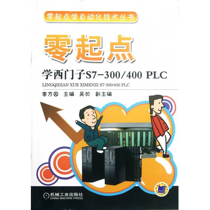 零起点学西门子S7-300\400PLC/零起点学自动化