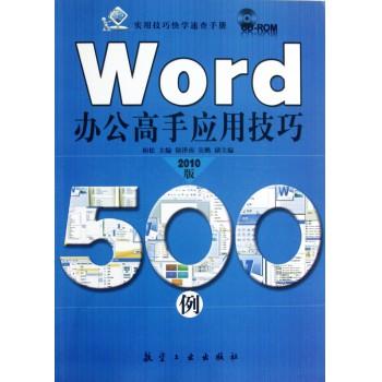 Word办公高手应用技巧500例(附光盘2010版)/实用技巧快学速查手册