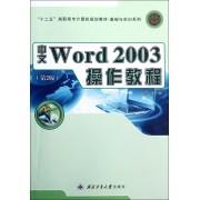 中文Word2003操作教程(第2版十二五高职高专计算机规划教材)/基础与实训系列