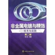 非金属电镀与精饰--技术与实践(第2版)