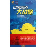 DVD中国国防大战略(5碟装)