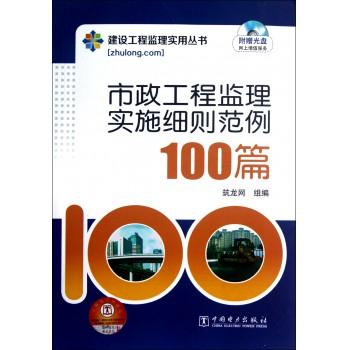 市政工程监理实施细则范例100篇(附光盘)/建设工程监理实用丛书