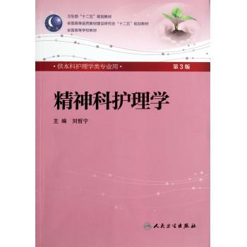 精神科护理学(供本科护理学类专业用第3版全国高等学校教材)