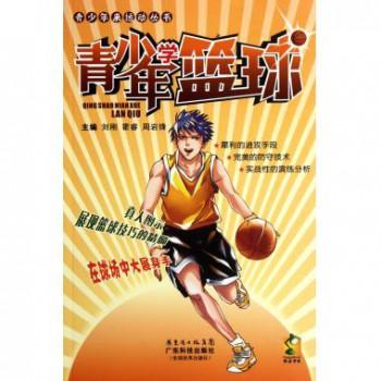 青少年学篮球/青少年来运动丛书