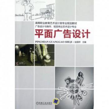 平面广告设计(广告设计与制作视觉传达艺术设计专业高等职业教育艺术设计类专业规划教材)