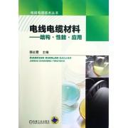 电线电缆材料--结构性能应用/电线电缆技术丛书