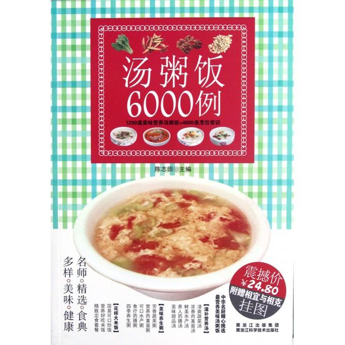 汤粥饭6000例