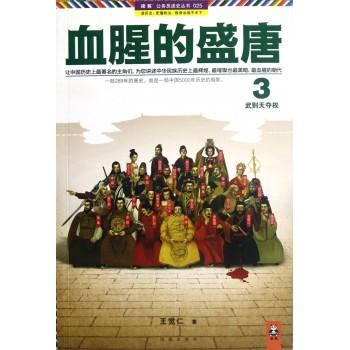 血腥的盛唐(3武则天夺权)/读客***读史丛书