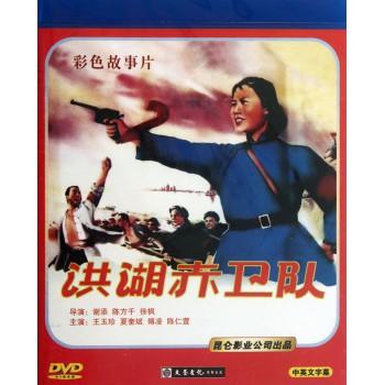 DVD洪湖赤卫队