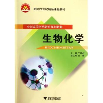 生物化学(全国高等医药教育规划教材)