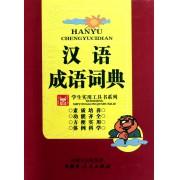 汉语成语词典/学生实用工具书系列