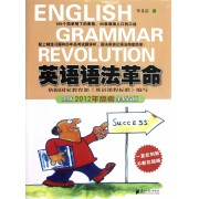 英语语法革命(根据2012年高考全新改版)