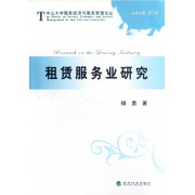 租赁服务业研究/中山大学服务经济与服务管理论丛