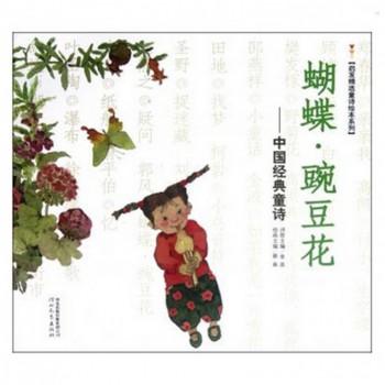 蝴蝶豌豆花--中国经典童诗/启发精选童诗绘本系列